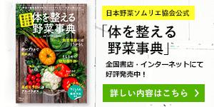 日本野菜ソムリエ協会公式「体を整える野菜事典」好評発売中